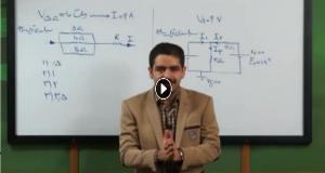 حل تکنیکی تست های مبحث مدار – مهندس مسعودی