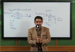 حل تکنیکی تست های مبحث مدار – امیر مسعودی (موسسه استاد احمدی)