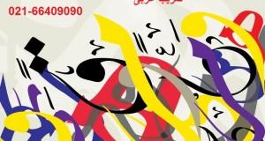 دانلود جزوه هنر تست زنی ترجمه و تعریب مهندس احمدی