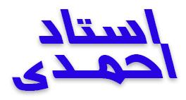 استاد احمدی | استاد حسین احمدی