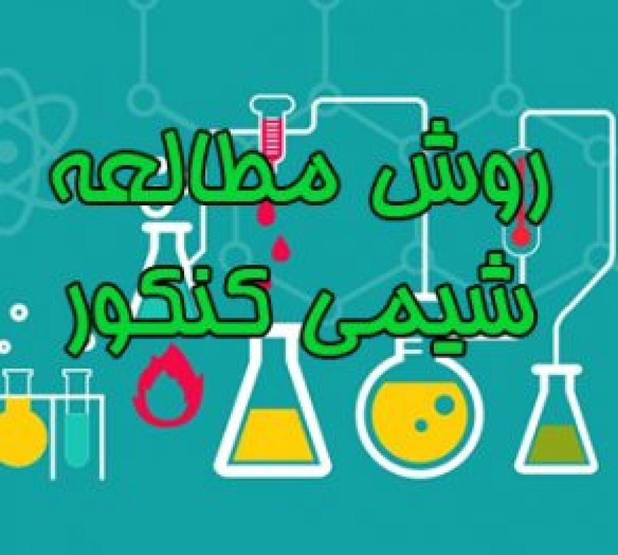 روش مطالعه شیمی از دید استاد احمدی