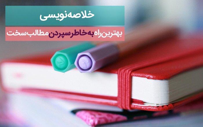 خلاصه نویسی به روش استاد احمدی
