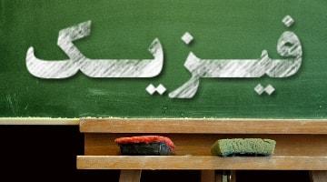 دانلود همایش فیزیک پایه ۹۹ مسعودی از سایت استاد احمدی