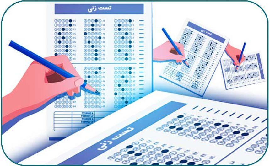 توصیه های استاد احمدی برای اینکه چطور تست بزنیم؟