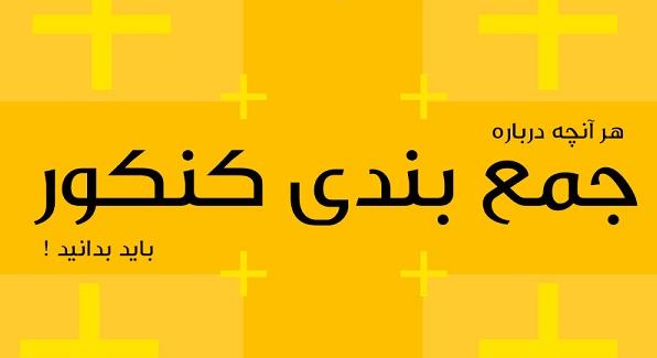 توصیه های استاد احمدی برای جمع بندی کنکور ۹۹